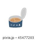 鯖缶 鯖 食べ物のイラスト 45477203