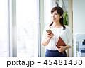 ビジネスウーマン 女性 キャリアウーマンの写真 45481430