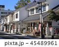 中町 中町通り 商店街の写真 45489961