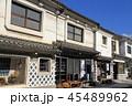 中町 中町通り 商店街の写真 45489962