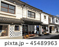 中町 中町通り 商店街の写真 45489963