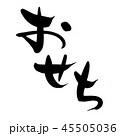 筆文字 文字 字のイラスト 45505036