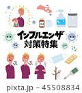 インフルエンザ 対策 イラスト セット 45508834
