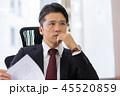 ミドルビジネスマン 45520859