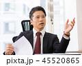ミドルビジネスマン 45520865