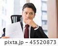 ミドルビジネスマン 45520873
