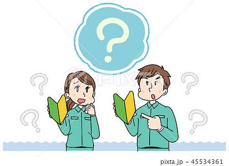 作業着の男女 疑問 45534361