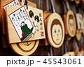 猿丸神社の絵馬 45543061