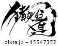 猪突猛進 年賀状素材 亥年のイラスト 45547352