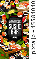 お寿司 すし 寿司のイラスト 45584040