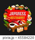 お料理 割烹 料理のイラスト 45584220