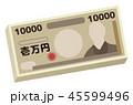 お金関連イメージ 45599496