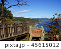 三陸海岸 鵜の巣断崖 展望台の写真 45615012