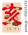 年賀状 亥 文字のイラスト 45615154