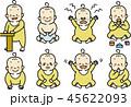 赤ちゃんの様々な表情 45622093