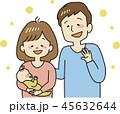 赤ちゃん 家族 子育てのイラスト 45632644