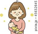 赤ちゃん 母子 お母さんのイラスト 45632645