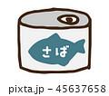 鯖缶 水煮 缶詰のイラスト 45637658