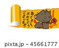 亥 猪 亥年のイラスト 45661777