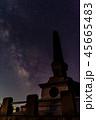 山 石材 星の写真 45665483