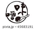 味噌 筆文字 文字のイラスト 45683191