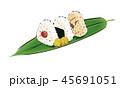 おにぎり おむすび ご飯のイラスト 45691051