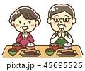 いただきます 食事 老人のイラスト 45695526
