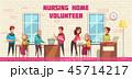 サポート 支える 応援のイラスト 45714217