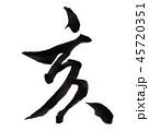 亥 年賀状 文字のイラスト 45720351