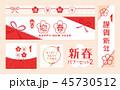 新春 バナー セットのイラスト 45730512