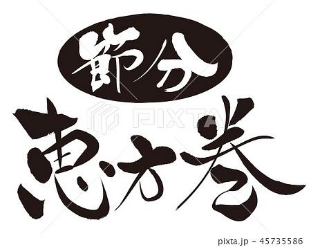 恵方巻(文字) 45735586