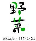 筆文字 野菜 文字素材のイラスト 45741421
