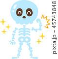 骨 強い ガッツポーズのイラスト 45743848