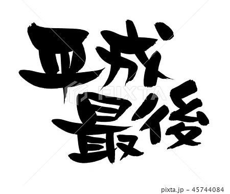 筆文字 平成最後 イラスト