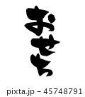 おせち 筆文字 文字のイラスト 45748791