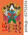 熊手 年賀状 正月のイラスト 45752454