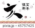 亥 謹賀新年 はがきテンプレートのイラスト 45757425