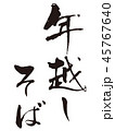 年越しそば 文字 筆文字のイラスト 45767640