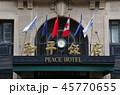 和平飯店(上海) 45770655