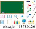 学校 文具 セット素材 45789129