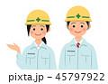 案内するヘルメットと作業着姿の男女 45797922