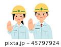 制止するヘルメットと作業着姿の男女 45797924