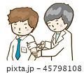 ベクター 注射器 予防接種のイラスト 45798108