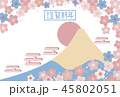 年賀状 富士山 初日の出のイラスト 45802051