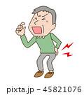 腰痛 ぎっくり腰 椎間板ヘルニアのイラスト 45821076