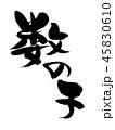 数の子 筆文字 おせち料理のイラスト 45830610