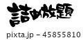 詰め放題 筆文字 書道のイラスト 45855810