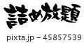 詰め放題 筆文字 書道のイラスト 45857539