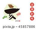 2019年 亥年 干支の筆文字と猪の年賀状 45857886