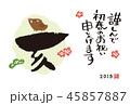 2019年 亥年 干支の筆文字と猪の年賀状 45857887